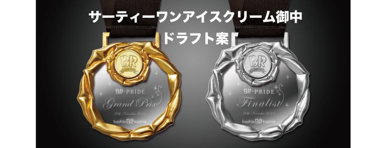 セミオーダー・オリジナルメダル製作