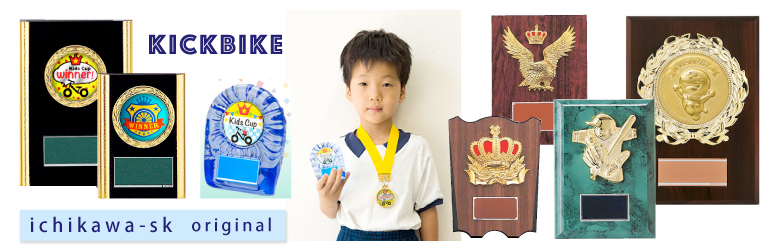 子供向け表彰楯(盾)