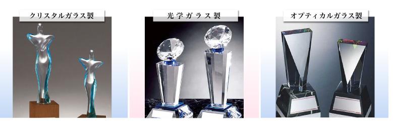 クリスタルガラス材質