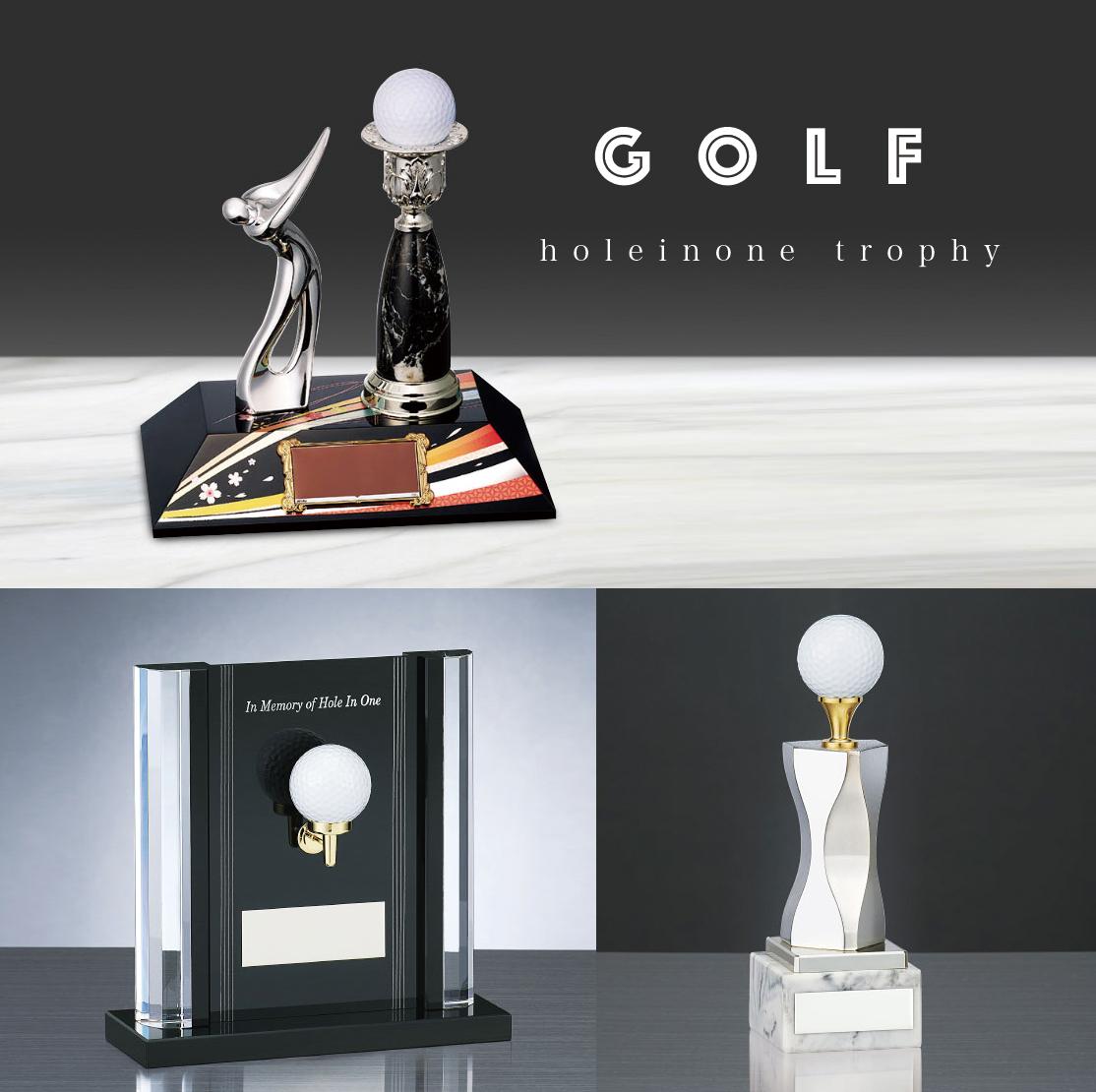 ゴルフ・ホールインワン記念品