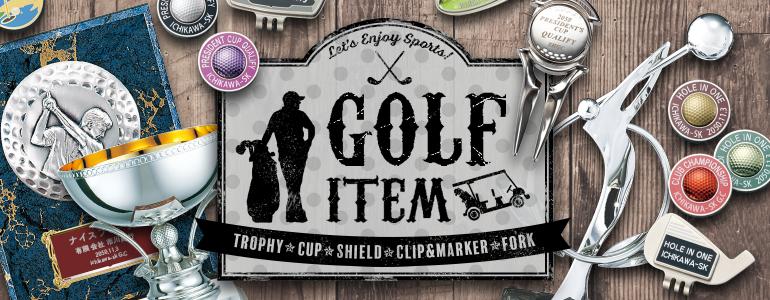 ゴルフ関連商品