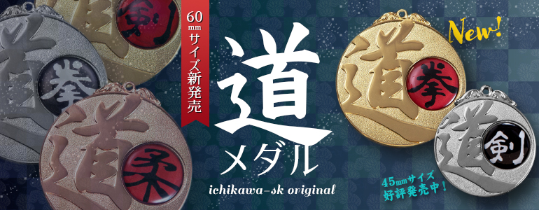 ichikawa-skオリジナル道メダル