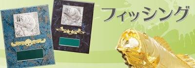フィッシングトロフィー・楯・メダル