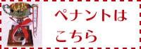 ペナントのページへ