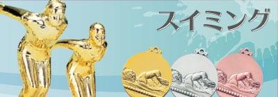 水泳競技トロフィー・楯・メダル